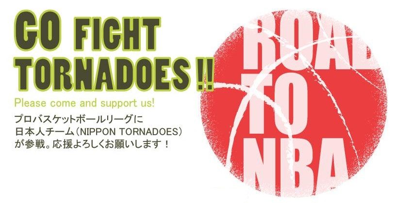 Japan Basketball Academy OfficialSite -NIPPON TORNADOES